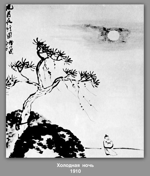 Cold Night, 1910 von Qi Baishi (1864-1957, China)
