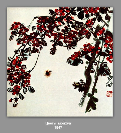 Flowers meyhua, 1947 von Qi Baishi (1864-1957, China)