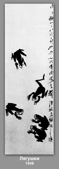 Frogs, 1948 von Qi Baishi (1864-1957, China)
